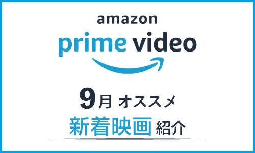 prime video 9月のオススメ新着映画