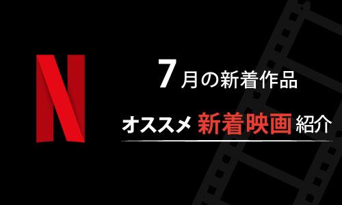 NETFLIX 7月のオススメ新着映画