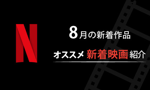 NETFLIX 8月のオススメ新着映画