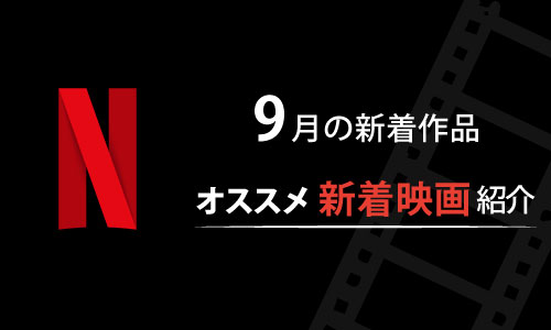 NETFLIX 9月のオススメ新着映画